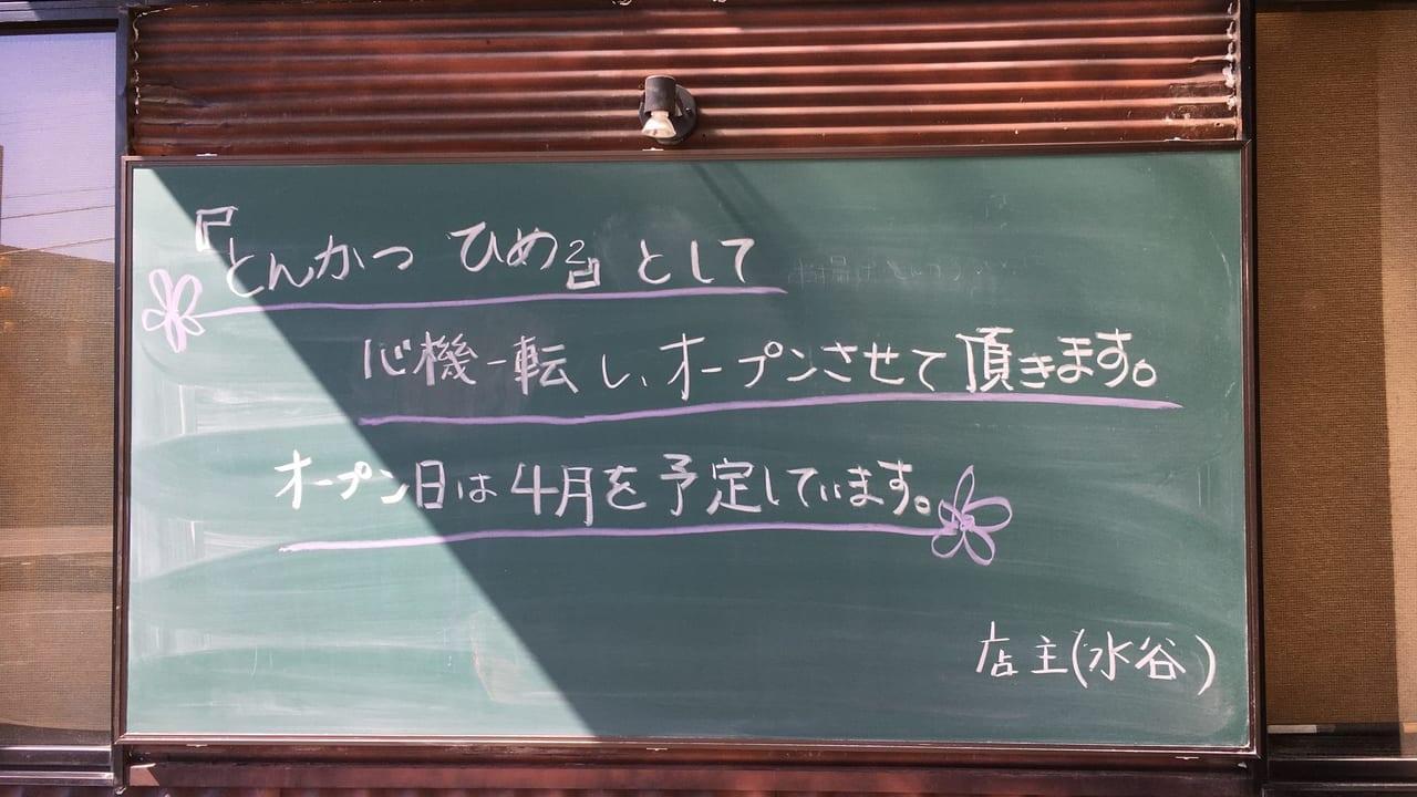 リニューアルOPENするとんかつひめの黒板