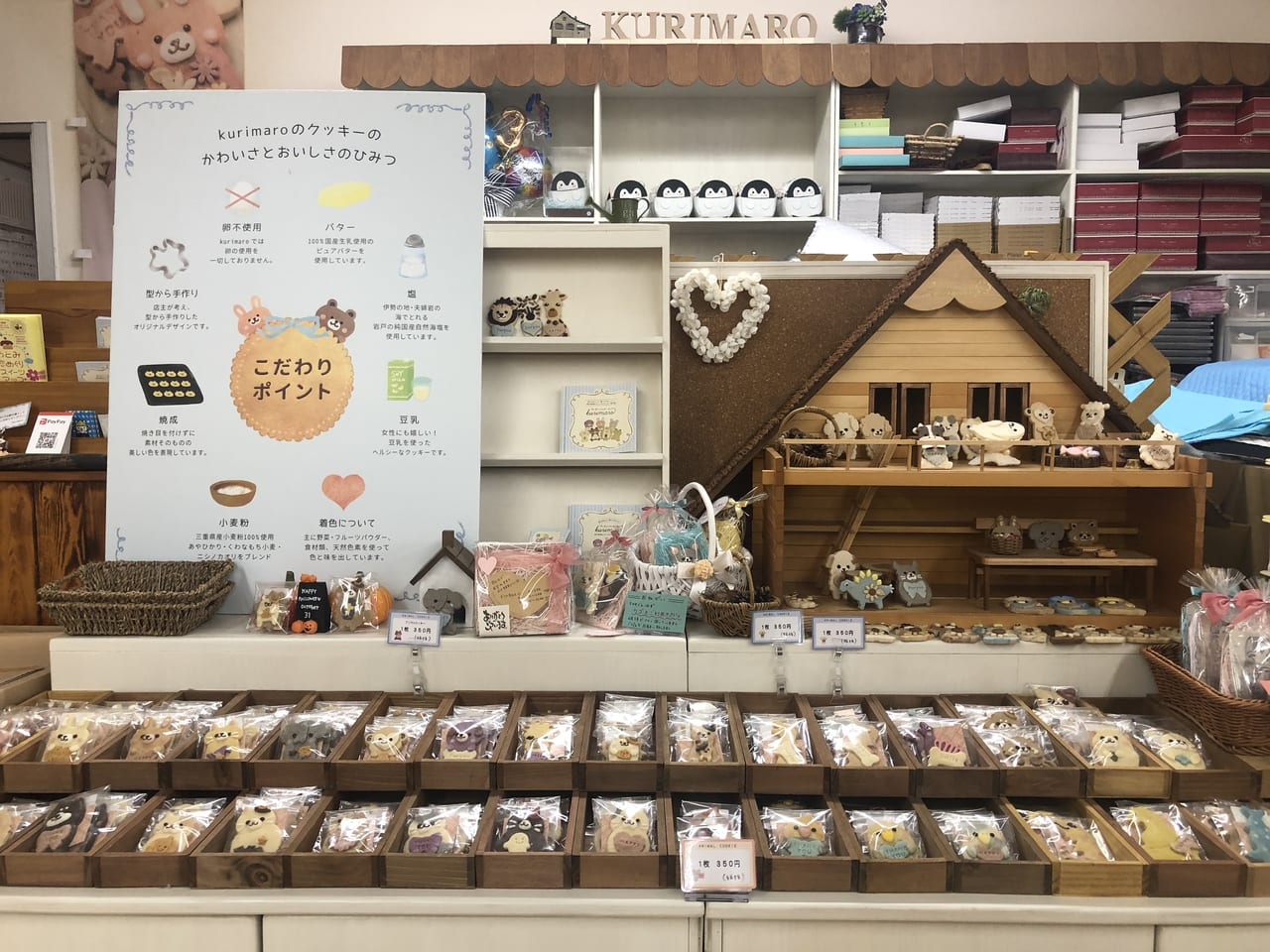 アニマルクッキーのお店kurimaro