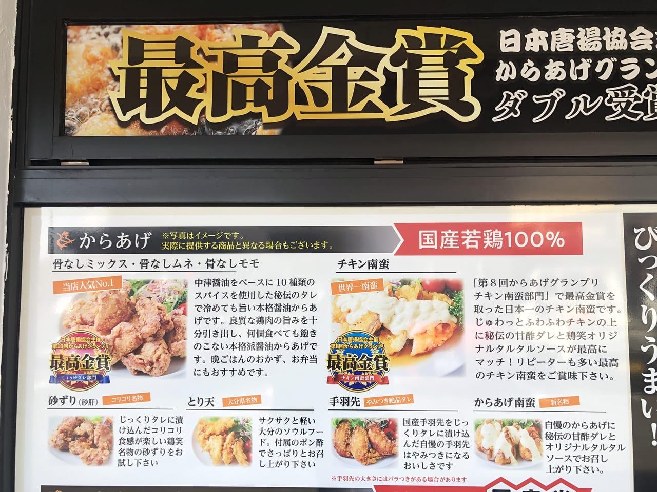 鶏笑桑名店