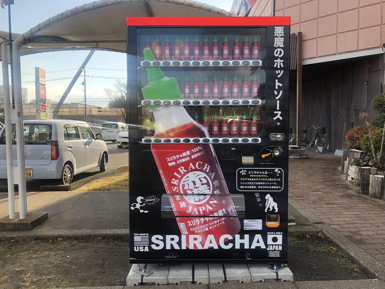 スリラチャ自動販売機