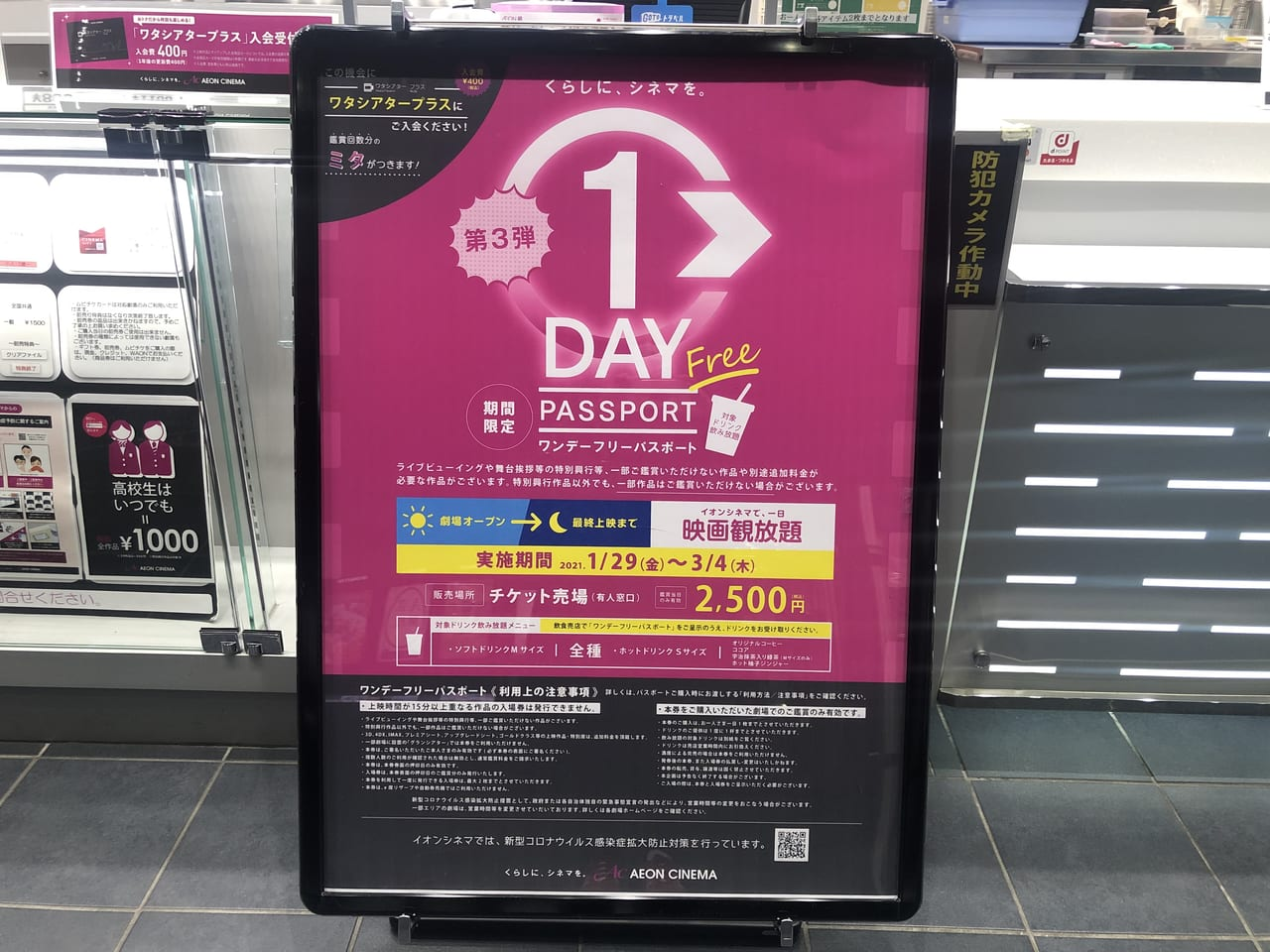 映画 イオン 放題 シネマ 見
