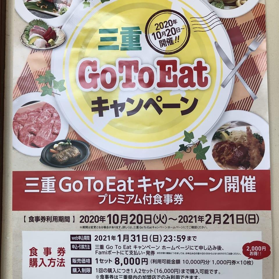 三重GoToEat