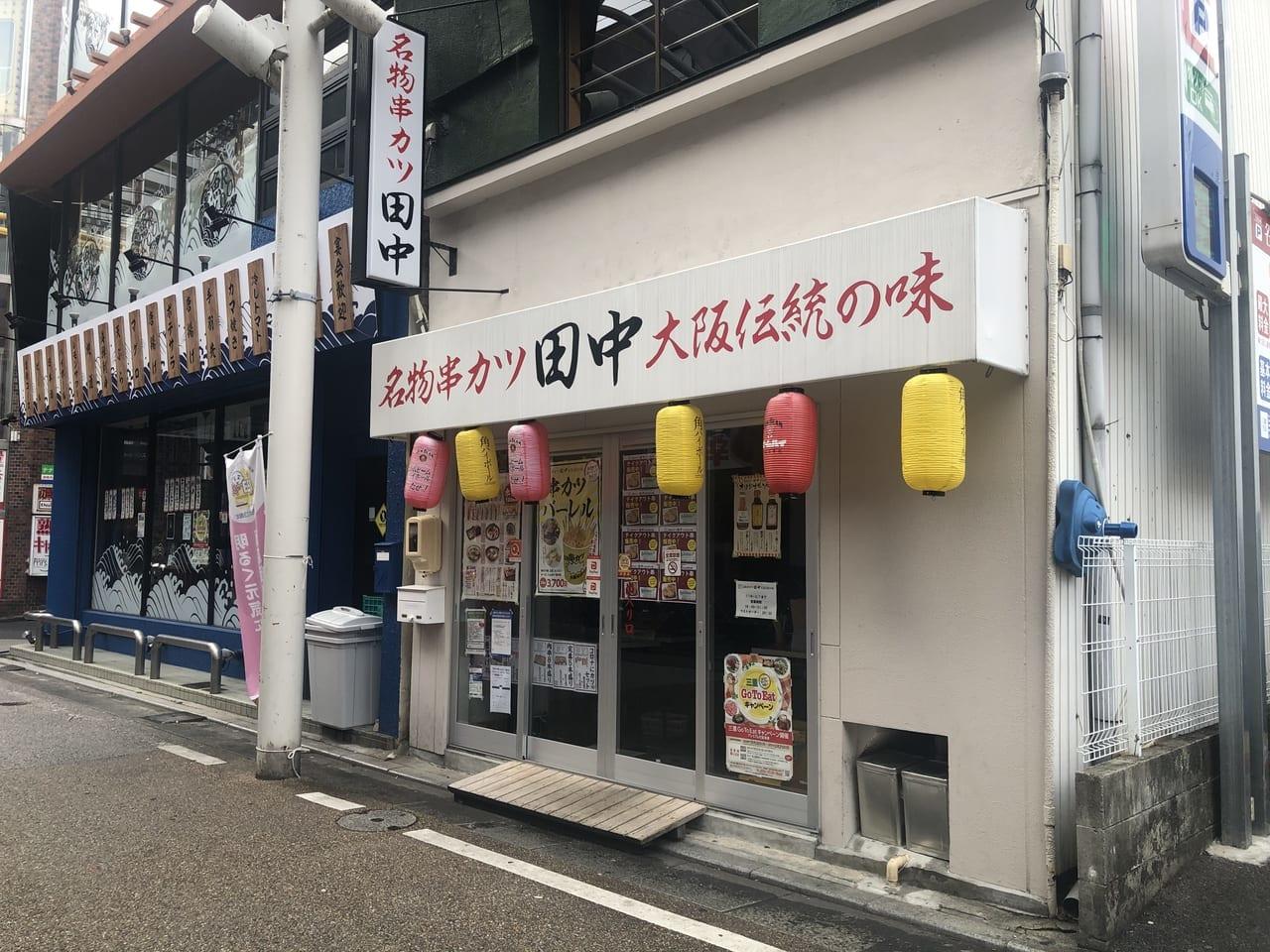 串カツ田中 オープン